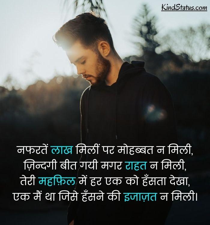 life sad shayari