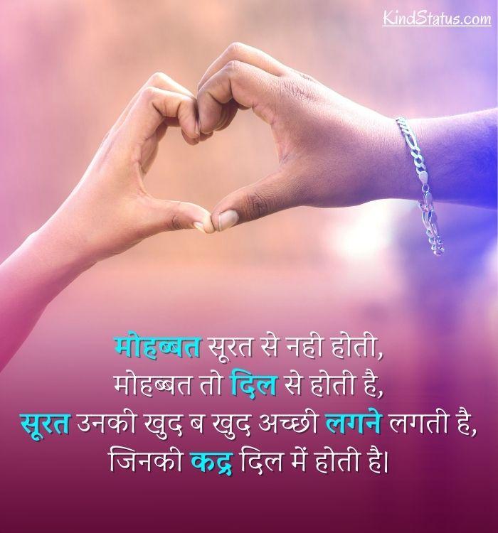 new hindi love shayari