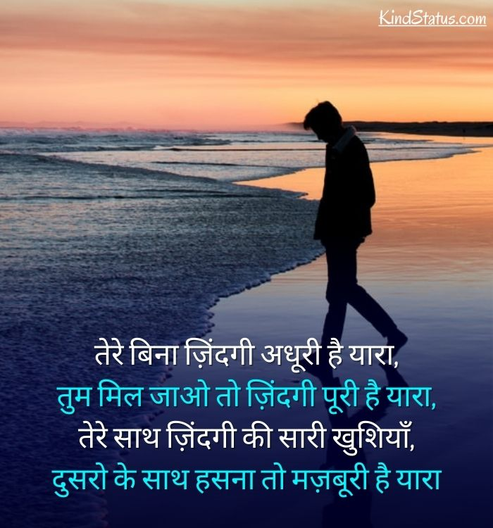 sad boy shayari 2 line