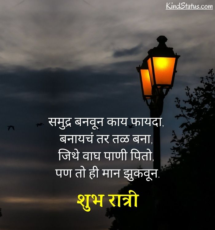 shubh ratri marathi