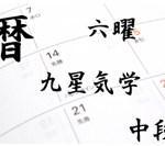 【運気を高める方位】気学九星別平成二十九年二月(如月)の吉方位