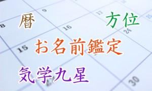 運気アップの吉方位(2018年12月編)