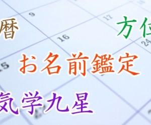 【運気を高める方位】気学九星別平成二十九年八月(葉月)の吉方位