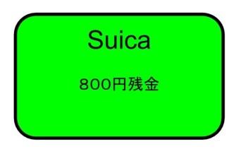 Suica800円残高