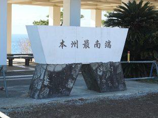 shionomisaki-kushimotocho