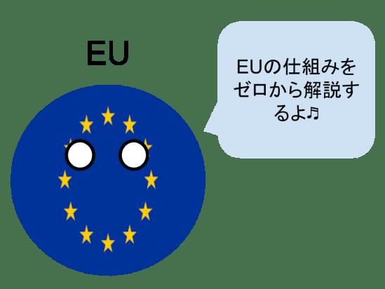EUちゃん