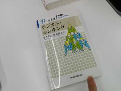 日経文庫ビジュアル『ロジカル・シンキング』