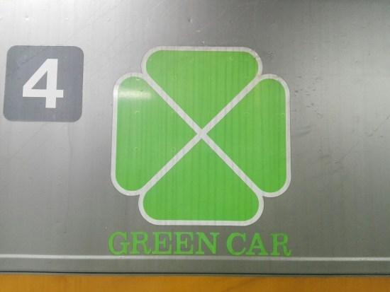 グリーン車①