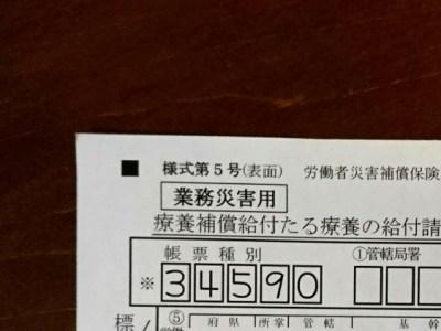 労災申請(5号用紙)
