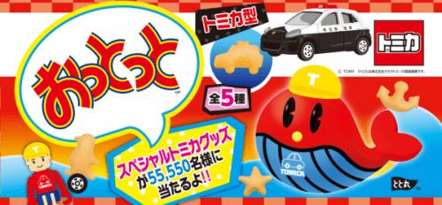 森永おっとっとスペシャルトミカグッズプレゼントキャンペーン 森永製菓