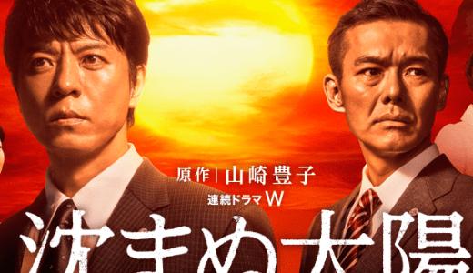 『沈まぬ太陽』上川隆也&渡部篤郎で初ドラマ化!山崎豊子の原作でモデルになった人物とは?