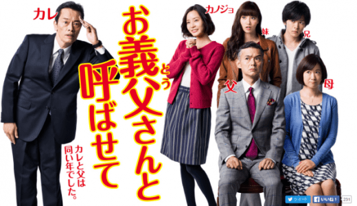 山崎育三郎ドラマ『お義父さんと呼ばせて』で遠藤憲一の恋のライバル役!?