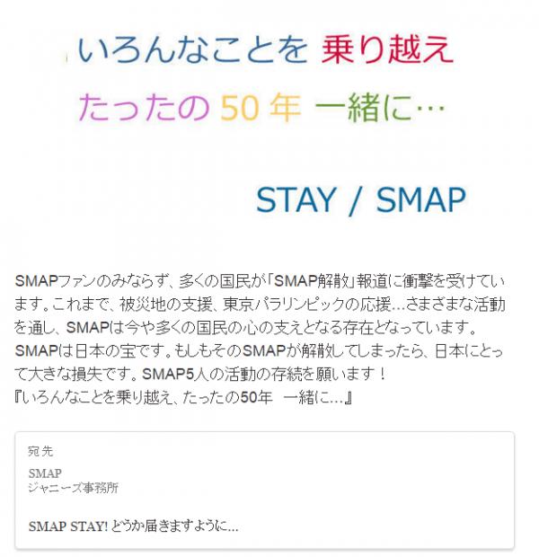キャンペーン · SMAP STAY どうか届きますように… · Change.org