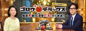 ゴロウ・デラックス TBSテレビ
