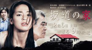 「松本清張~坂道の家」|テレビ朝日