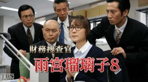 財務捜査官 雨宮瑠璃子8|ドラマ・時代劇|TBS CS[TBSチャンネル]