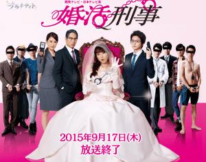 婚活刑事|読売テレビ