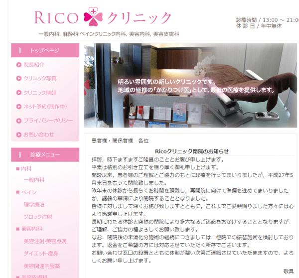 中目黒 Rico リコ クリニック