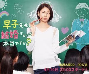 早子先生、結婚するって本当ですか? フジテレビ