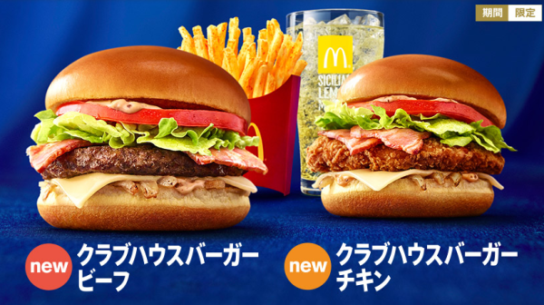 Welcome to McDonald s Japan