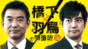 橋下×羽鳥の新番組(仮) テレビ朝日