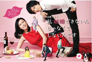金曜ドラマ『私 結婚できないんじゃなくて、しないんです』|TBSテレビ