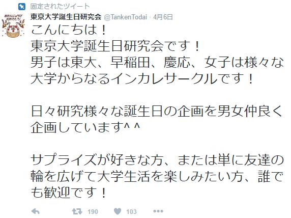東京大学誕生日研究会 TankenTodai さん Twitter