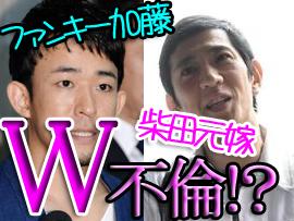ファンキー加藤アンタッチャブル柴田元嫁とW不倫まとめ