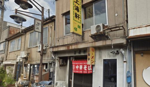 上海軒の店主業務上失火罪の可能性あり?競馬・パチンコ好きで店は老朽化、不衛生?