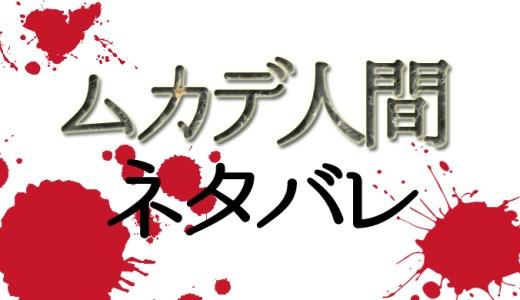 映画『ムカデ人間』ネタバレをあらすじ~ラスト結末まで 日本人俳優の運命は!?