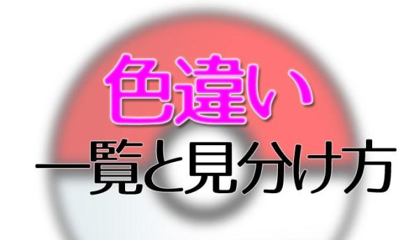 ポケモン go イッシュ 図鑑