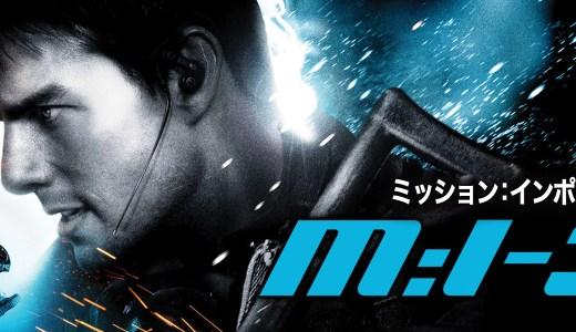 「ミッション:インポッシブル3」あらすじからネタバレ結末まで【シリーズ第3作】