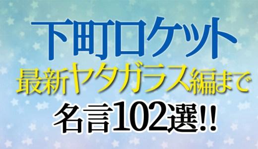 【下町ロケット】名言集102選!最新ヤタガラスまで、佃や財前、物づくりに命を懸ける男たちの言葉