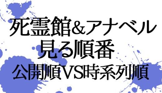 【決定版】死霊館シリーズ&アナベルの見る順番はコレ!時系列VS公開順に終止符