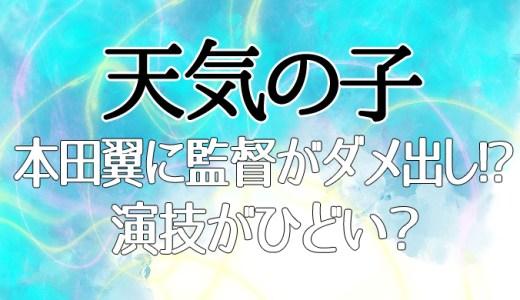 【天気の子】本田翼のセリフの読み方に新海監督が公開ダメ出し!?夏美のキャラに合わないひどい演技?