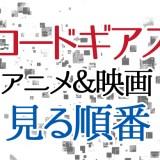【コードギアス】アニメ&映画を見る順番はコレ!シリーズごとのつながりをチェック