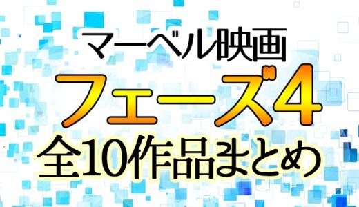 【マーベル】フェーズ4の10作品一覧!続編3作品ガーディアンズ3、ブラックパンサー2はどうなる?