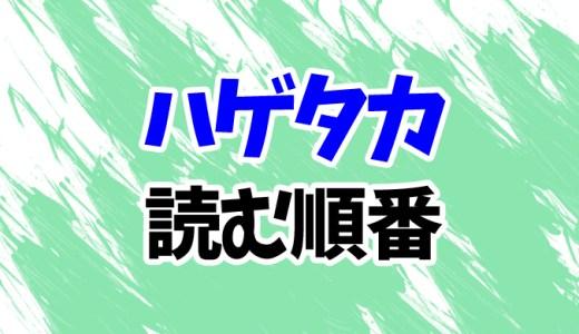 【ハゲタカ】原作小説を読む順番はコレ!最新シンドロームまで
