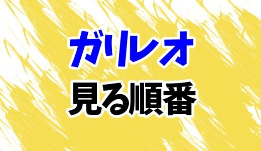 【ガリレオ】ドラマを見る順番はコレ!映画~スペシャルもまとめて