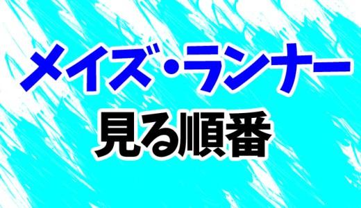 【メイズ・ランナー】見る順番はコレ!シリーズ3作品をまとめて
