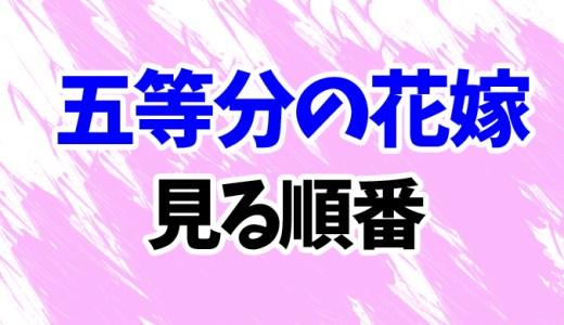 【五等分の花嫁】アニメを見る順番はコレ!最新2期インテグラルまで