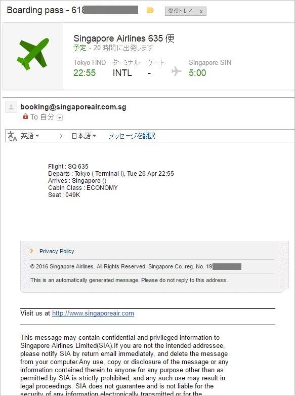 シンガポール航空オンラインチェックイン4