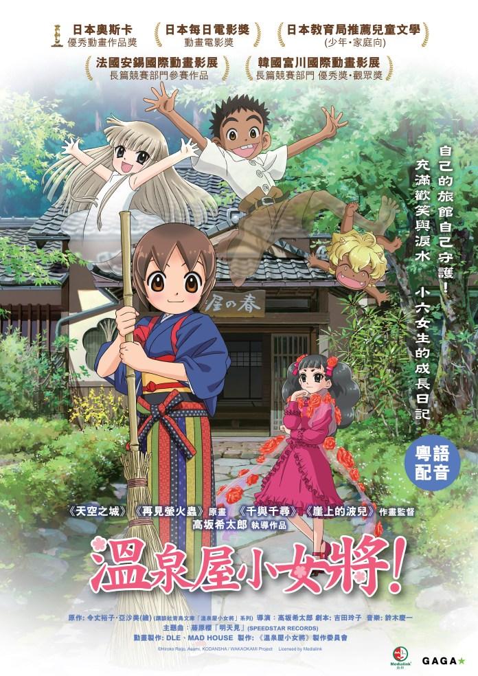 Okko_s Inn Poster.jpg