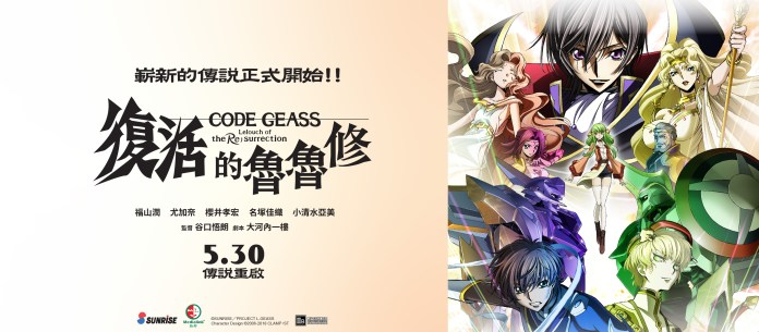 CodeGeassMov_Facebook_banner-01.jpg