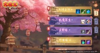 圖八圖九、妖魔眾生關卡,會每週刷新,也是玩家獲得妖石的重要途徑