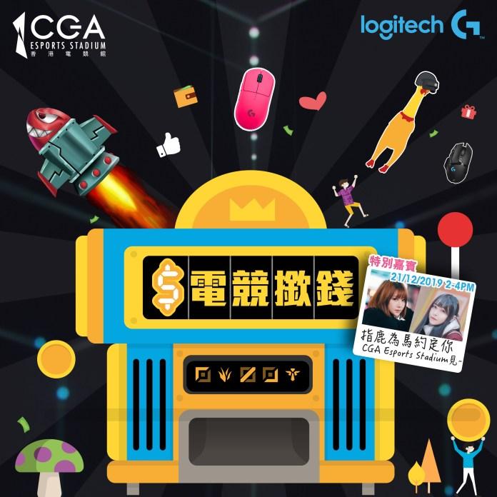 CGAES_電競撳錢_WALLPOST_v2-01