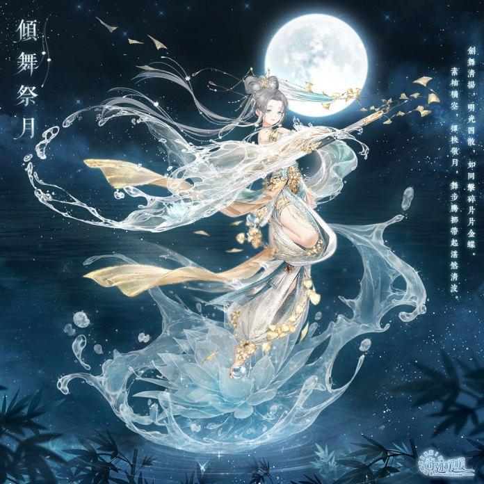 02.傾舞祭月