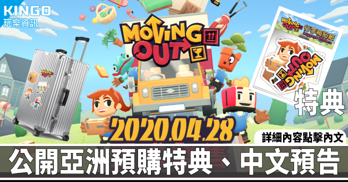 Moving Out 胡鬧搬家