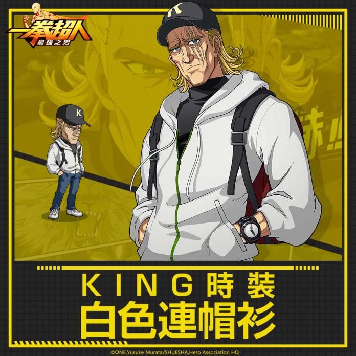 GAMENOW新聞稿用圖03】《一拳超人:最強之男》繁中版「KING 白色連帽衫」全新時裝霸氣十足!
