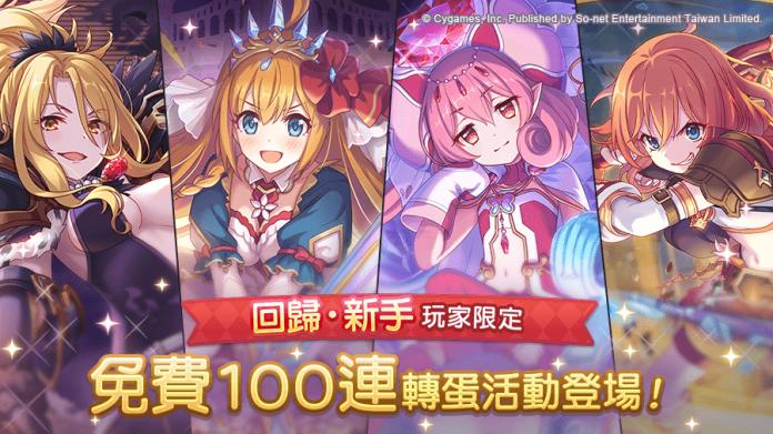 04免費100連抽轉蛋活動心動登場